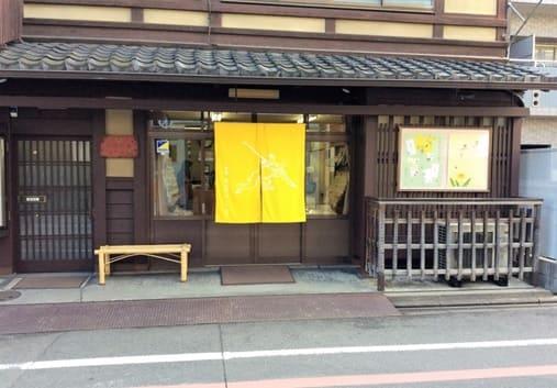 嵩山堂はし本 京都