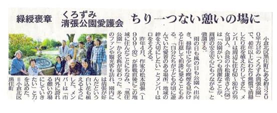 新聞(最終)